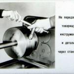 Не передавай инструмент через станок