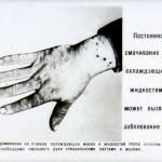 Перед началом работы смазывай руки защитными кремами