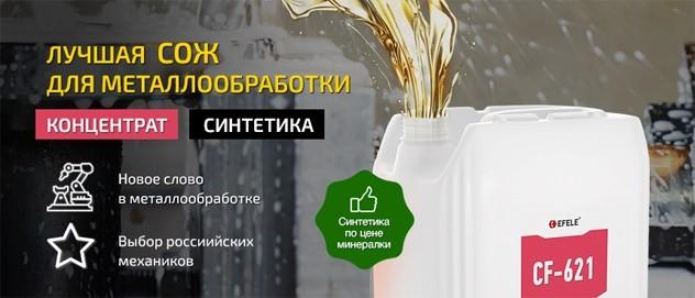 Синтетическая СОЖ CF-621