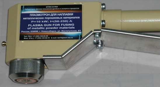 Плазматрон для наплавки металлических порошковых материалов