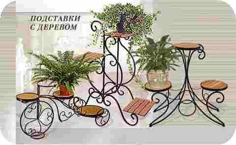 Подставки для цветов кованые с деревом