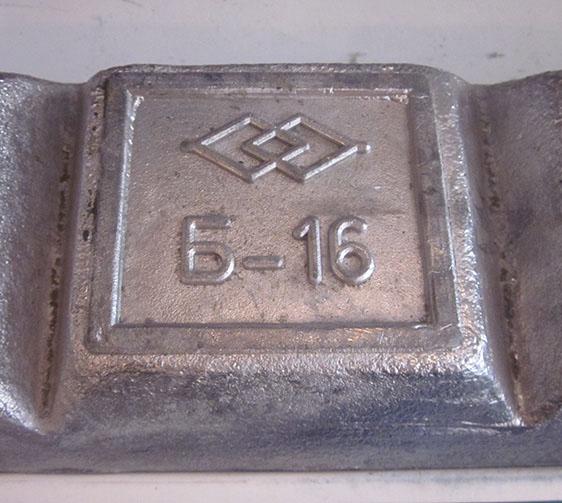 Баббит марки Б16
