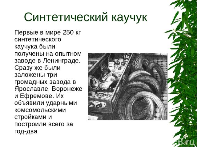 История синтетического каучука