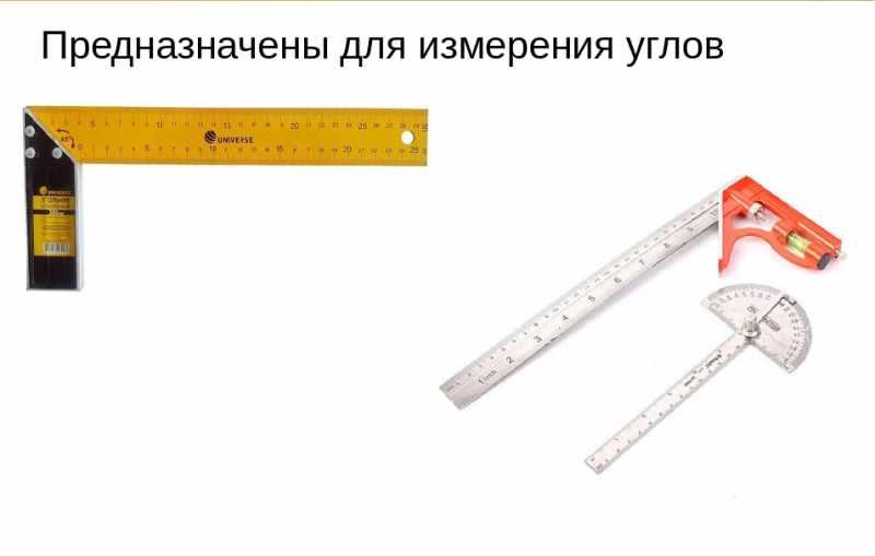 Предназначен для измерения углов