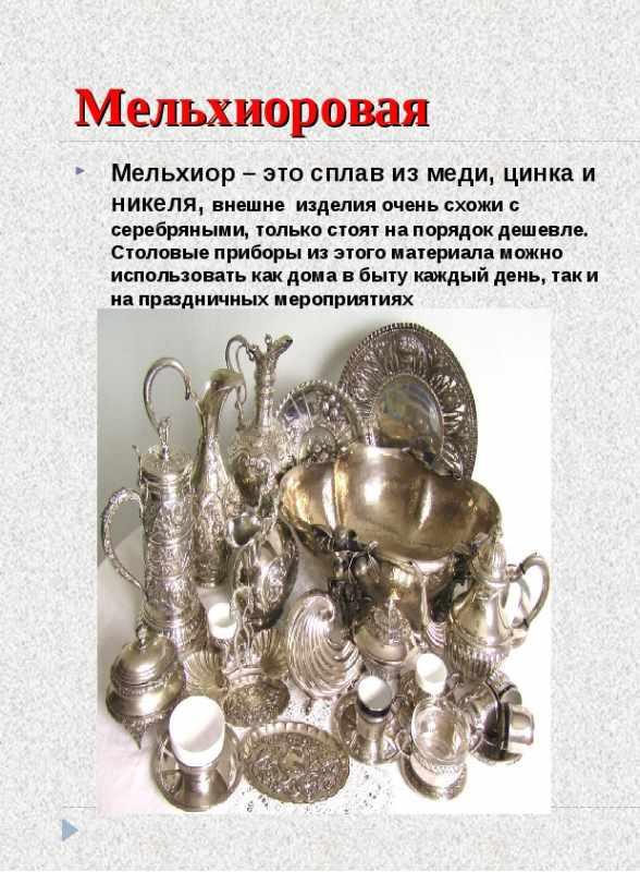 Сплав меди, цинка и никеля