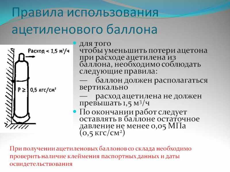 Правила использования ацетиленовых баллонов