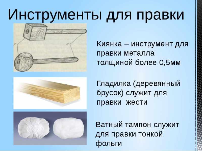 Инструменты для правки металла