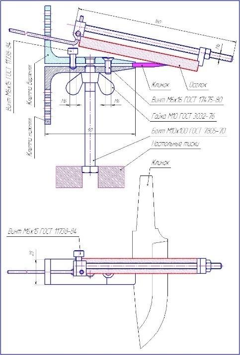 Схема готового приспособления для заточки из монтажных уголков