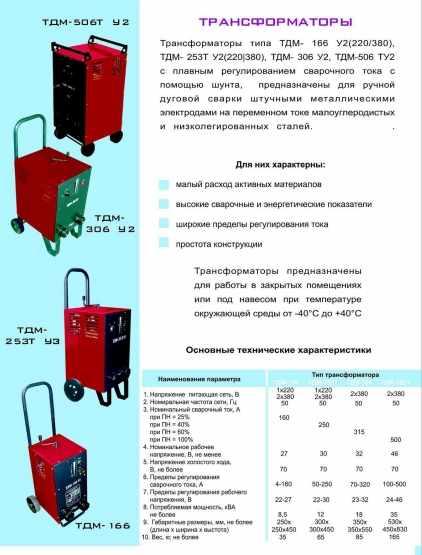 Устройство сварочного трансформатора ТДМ
