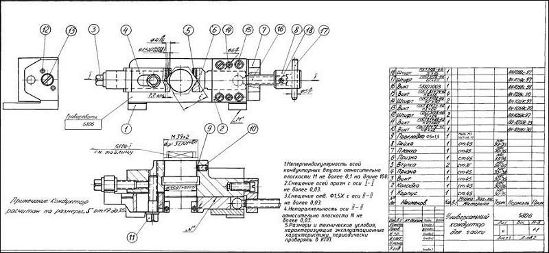 Схема устройства кондуктора для сверления отверстий
