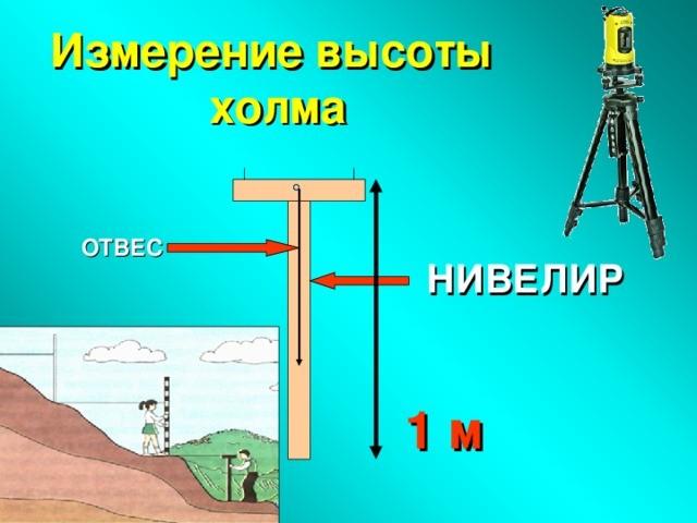 Процесс измерения высоты холма
