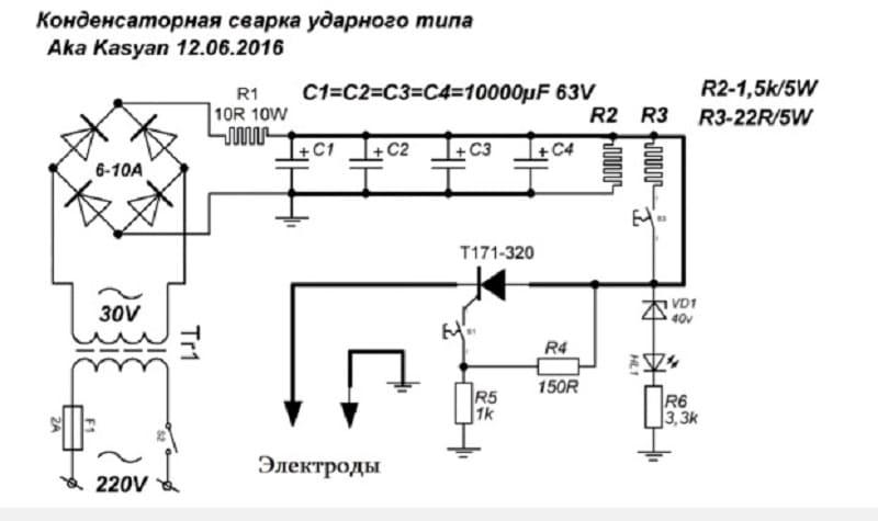 Схема конденсаторной сварки ударного типа