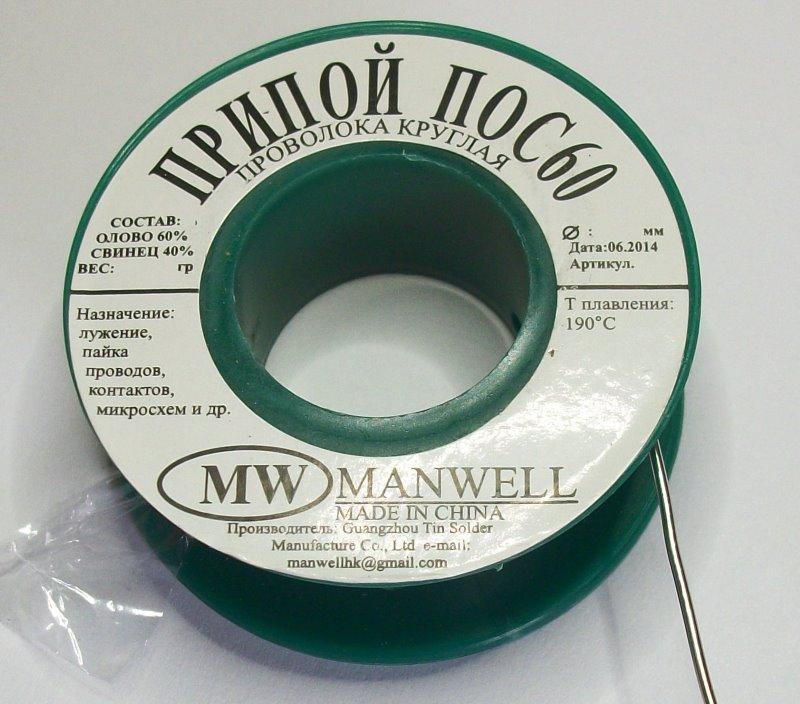 Припой ПОС-60 1мм