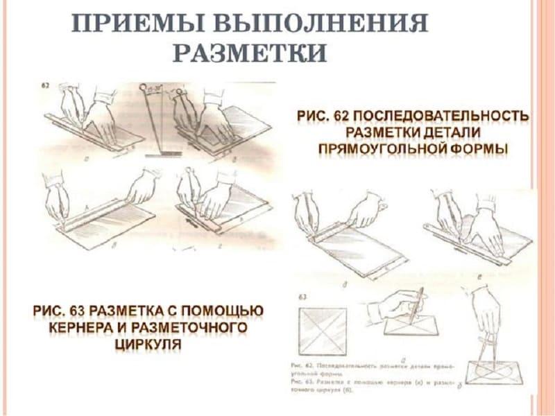 Приемы выполнения разметки металлических деталей