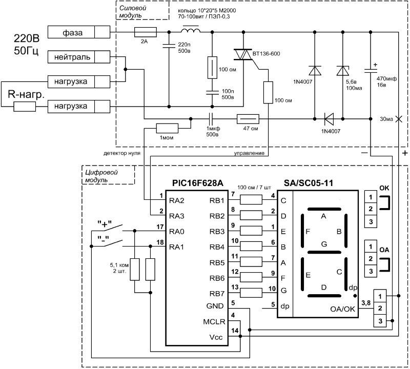 Схема регулятора мощности паяльника