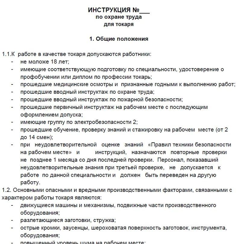 Инструкции по охране труда для ьной столовой Охрана
