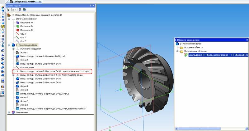 Моделирование зубчатого колеса при помощи программного обеспечения