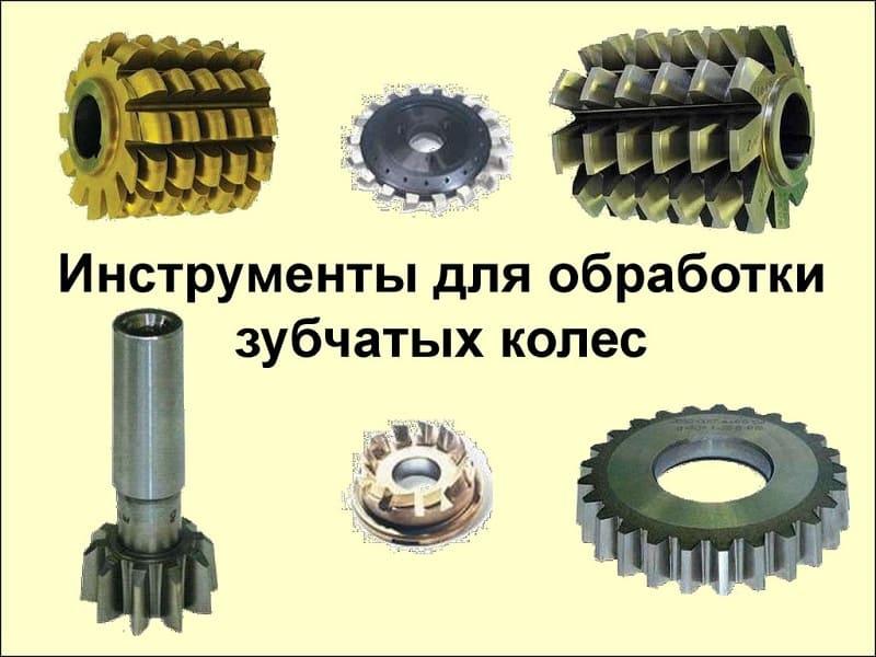 Инструменты для обработки зубчатых колес