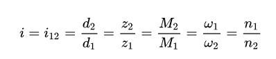 Формула передаточного отношения