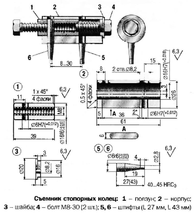 Съемник для снятия стопорных колец