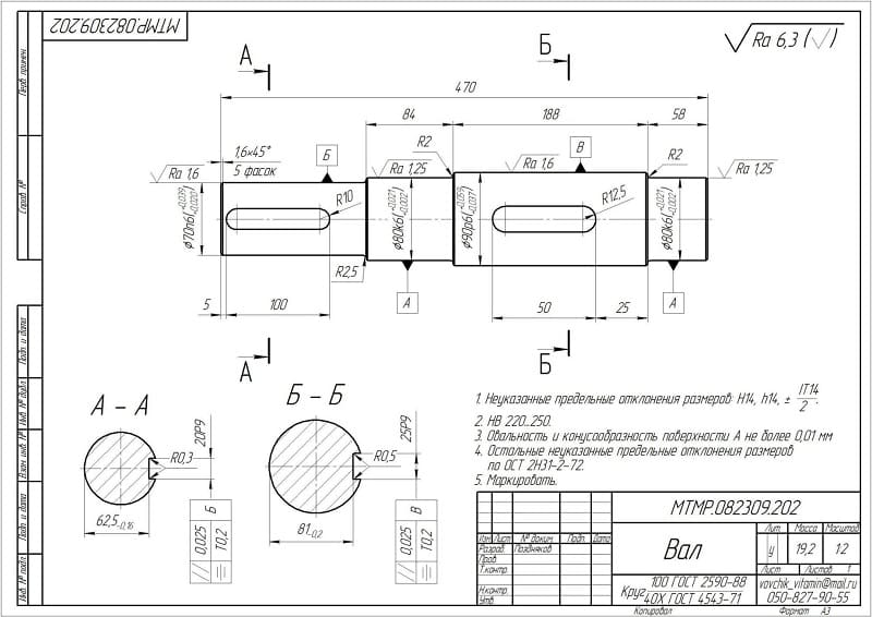 Пример чертежа детали