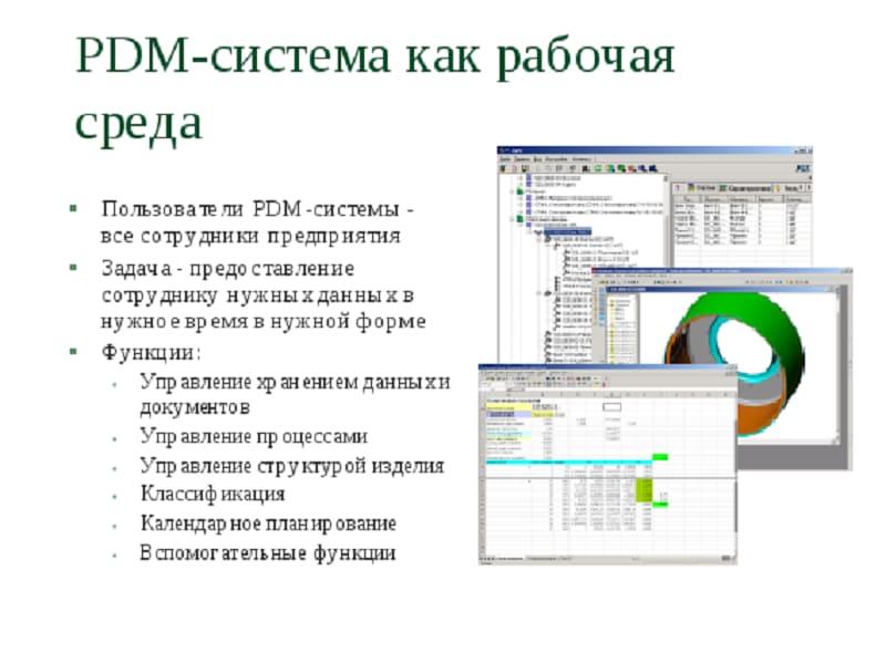 PDM система как рабочая среда