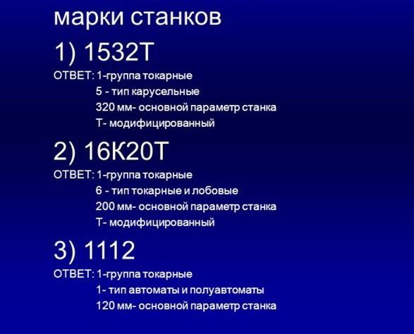 Расшифровка обозначений токарных станков по металлу