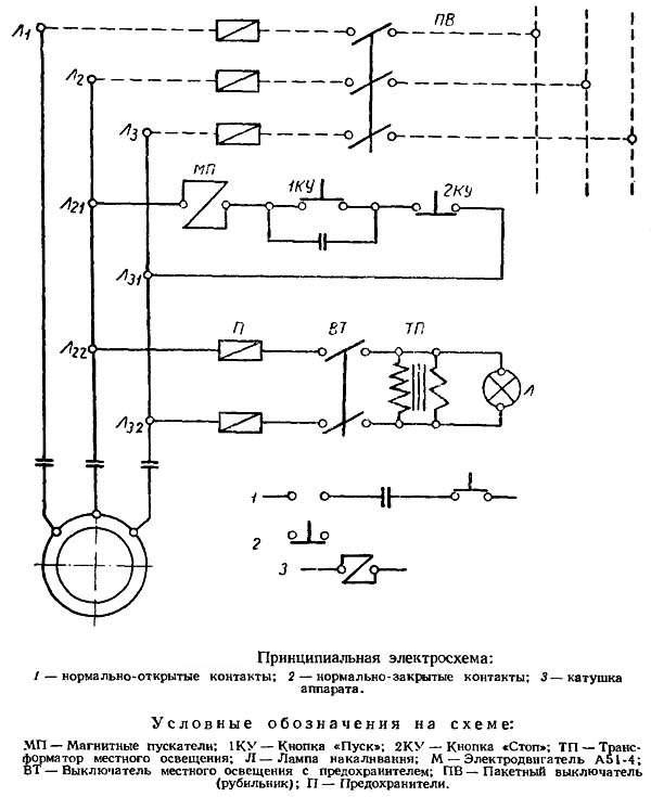 Электрическая схема принципиальная