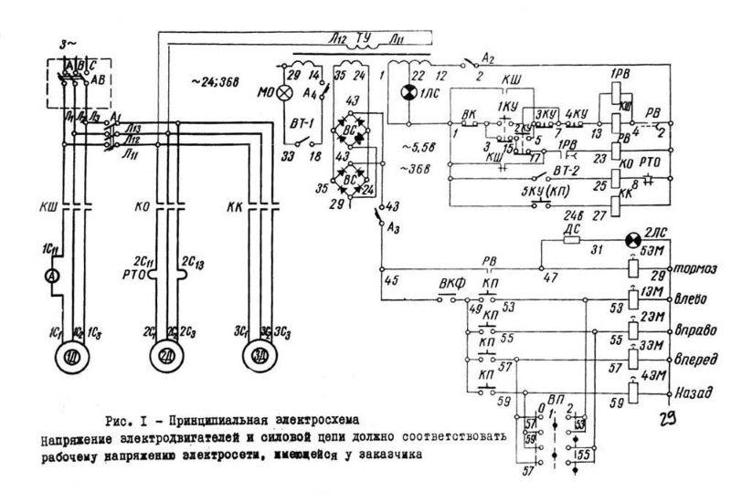 Электрическая схема станка 1М63