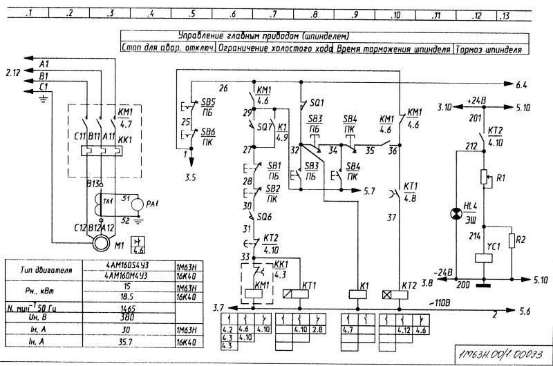 Электрическая схема токарно-винторезного станка 1М63Н