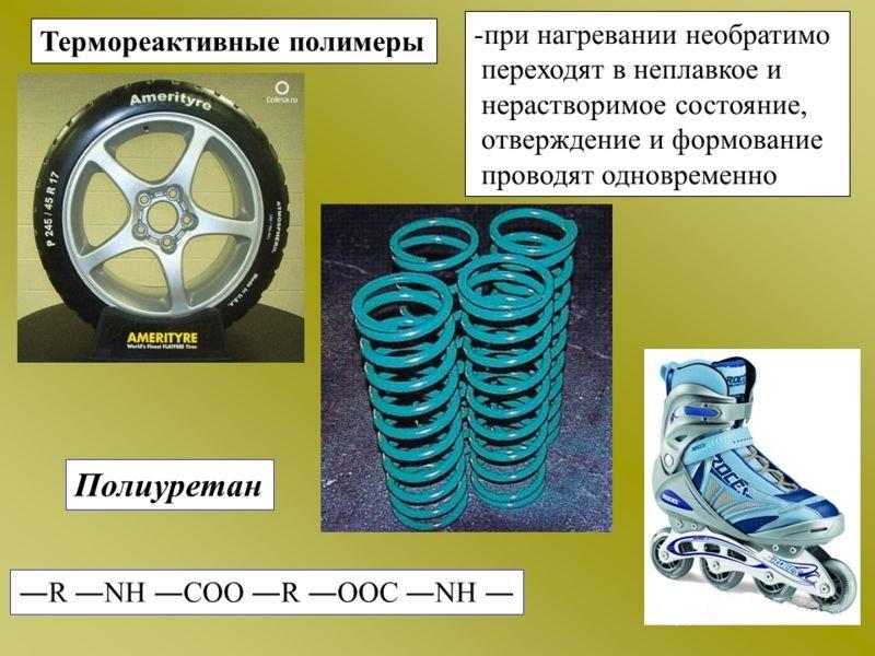 Применение термореактивных полимеров