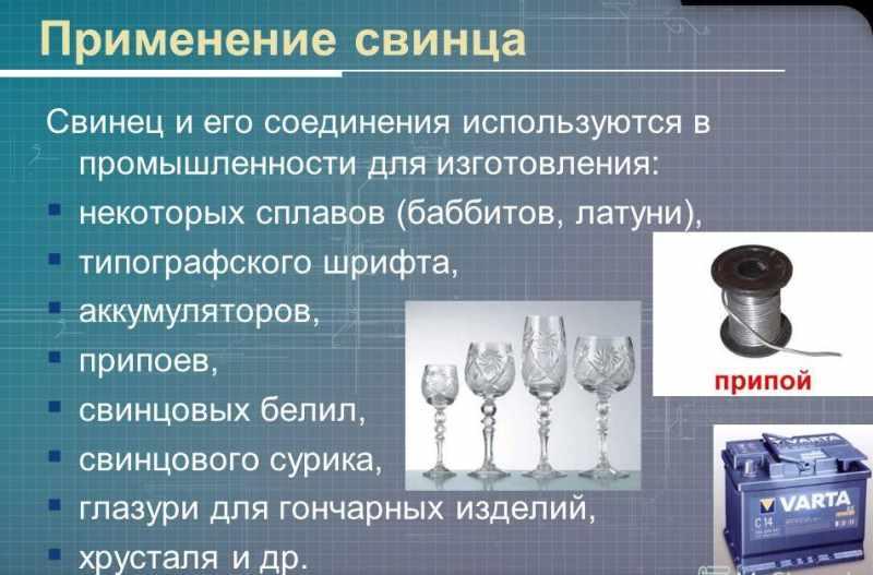 Область применения литья из свинца