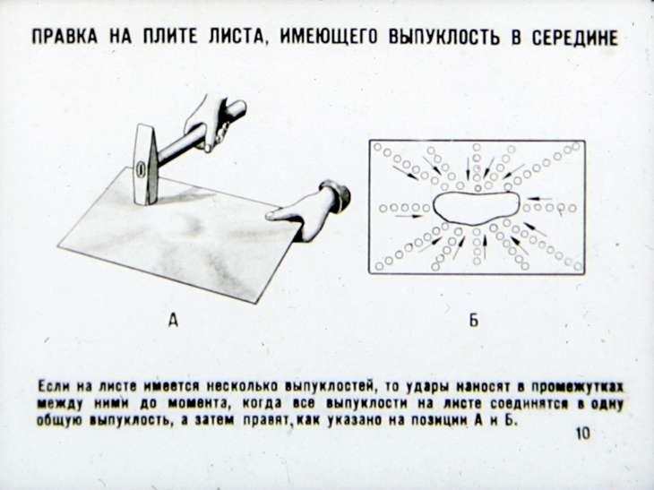 Правка выпуклости в центре металлического листа