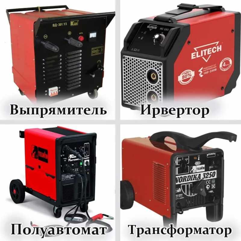 Разновидности сварочного оборудования
