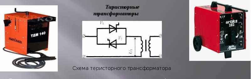 Тиристорные сварочные трансформаторы