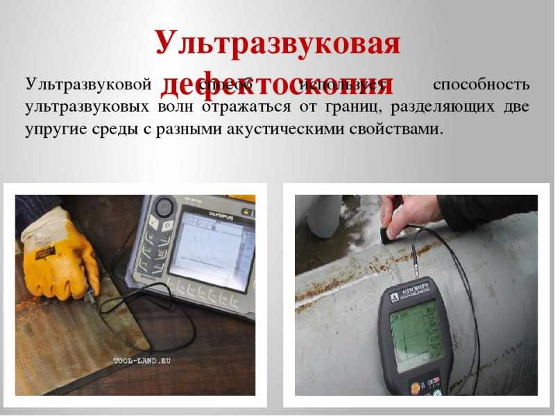 Ультразвуковой контроль метод контроля сварных соединений, швов