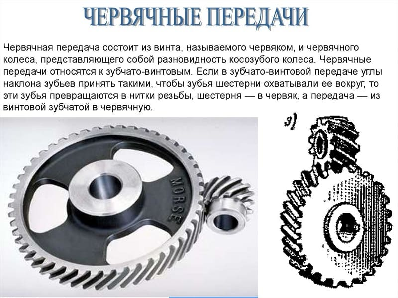Зубчатое колесо ГОСТ, параметры, виды, типы, расчет