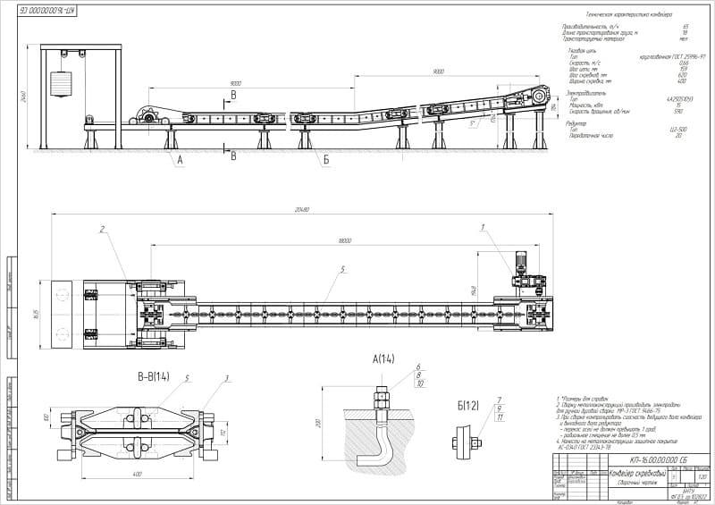 Геометрический чертеж ленточного конвейера