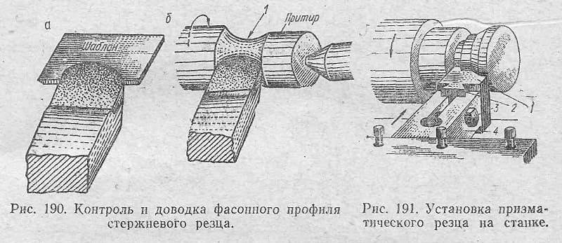 Контроль и доводка фасонного профиля резца