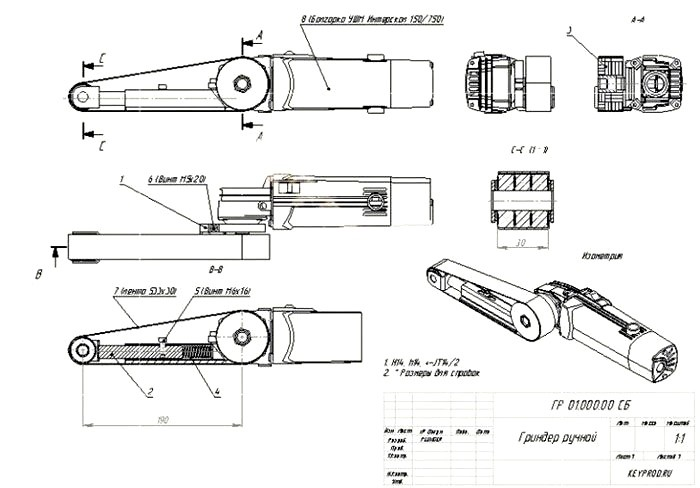 Как сделать гриндер своими руками чертежи, пошаговая инструкция
